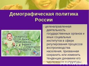 Демографическая политика России- целенаправленная деятельность государственных о