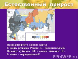 Естественный приростПроанализируйте данные карты.В каких регионах России ЕП поло