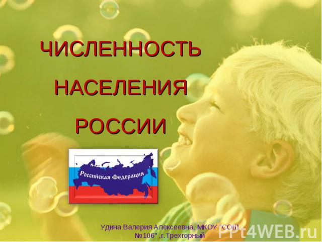 ЧИСЛЕННОСТЬ НАСЕЛЕНИЯ РОССИИ Удина Валерия Алексеевна, МКОУ