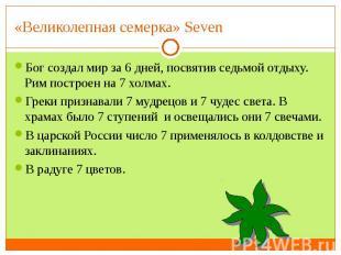 «Великолепная семерка» Seven Бог создал мир за 6 дней, посвятив седьмой отдыху.