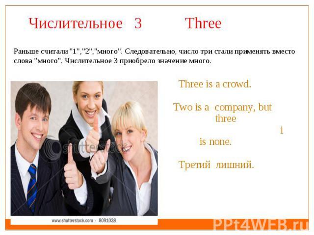 Three is a crowd. Two is a company, but three i is none. Третий лишний.