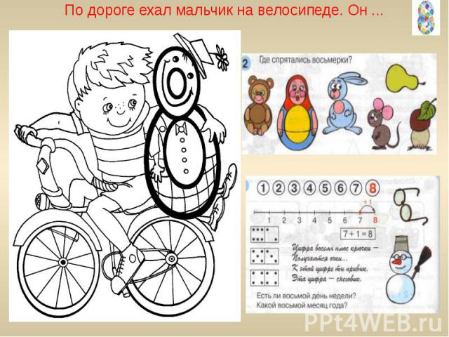 По дороге ехал мальчик на велосипеде. Он ...