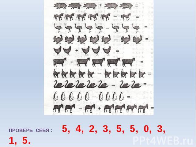 ПРОВЕРЬ СЕБЯ : 5, 4, 2, 3, 5, 5, 0, 3, 1, 5.