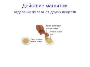 Действие магнитомотделение железа от других веществ