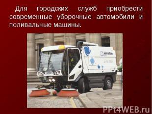 Для городских служб приобрести современные уборочные автомобили и поливальные ма