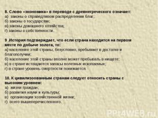 8. Слово «экономика» в переводе с древнегреческого означает:а) законы о справедл