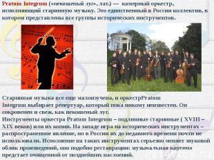 Pratum Integrum(«некошеный луг», лат.) — камерный оркестр, исполняющий старинну
