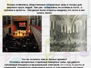 Вскоре появились общественные концертные залы и театры для широкого круга людей.