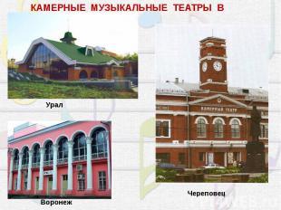 КАМЕРНЫЕ МУЗЫКАЛЬНЫЕ ТЕАТРЫ В РОССИИ.