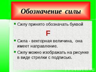 Обозначение силы Силу принято обозначать буквой FСила - векторная величина, она