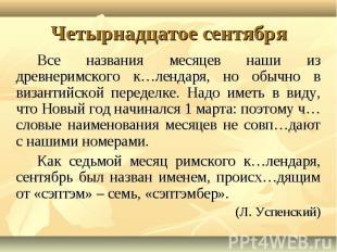 Четырнадцатое сентябряВсе названия месяцев наши из древнеримского к…лендаря, но