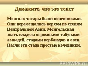 Докажите, что это текст Монголо-татары были кочевниками. Они перемещались верхом
