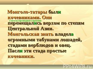 Монголо-татары были кочевниками. Они перемещались верхом по степям Центральной А