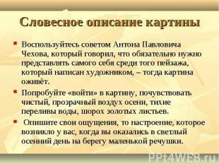 Словесное описание картиныВоспользуйтесь советом Антона Павловича Чехова, которы