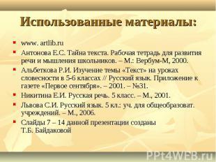 Использованные материалы:www. artlib.ruАнтонова Е.С. Тайна текста. Рабочая тетра