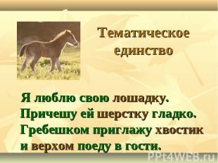 Тематическое единство Я люблю свою лошадку. Причешу ей шерстку гладко. Гребешком