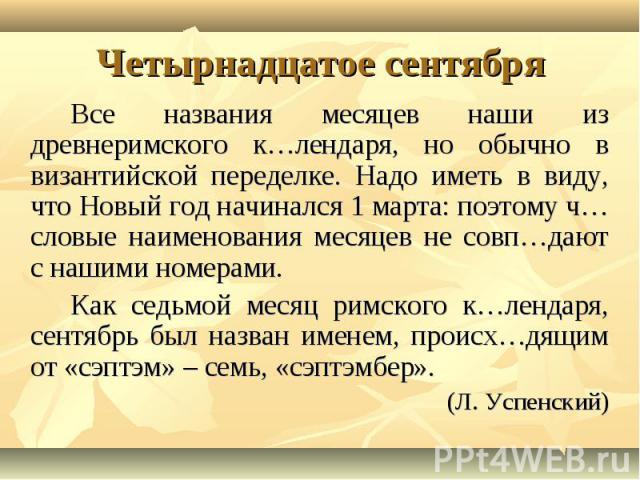 Четырнадцатое сентябряВсе названия месяцев наши из древнеримского к…лендаря, но обычно в византийской переделке. Надо иметь в виду, что Новый год начинался 1 марта: поэтому ч…словые наименования месяцев не совп…дают с нашими номерами.Как седьмой мес…