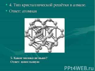 4. Тип кристаллической решётки в алмазе.Ответ: атомная5. Какое молоко не пьют?От