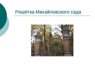 Решётка Михайловского сада