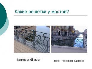 Какие решётки у мостов? Банковский мостНово- Конюшенный мост