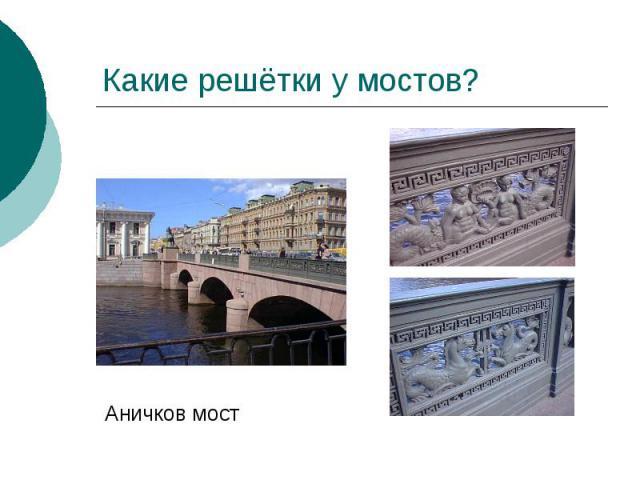 Какие решётки у мостов? Аничков мост