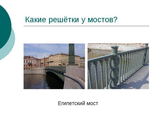 Какие решётки у мостов? Египетский мост