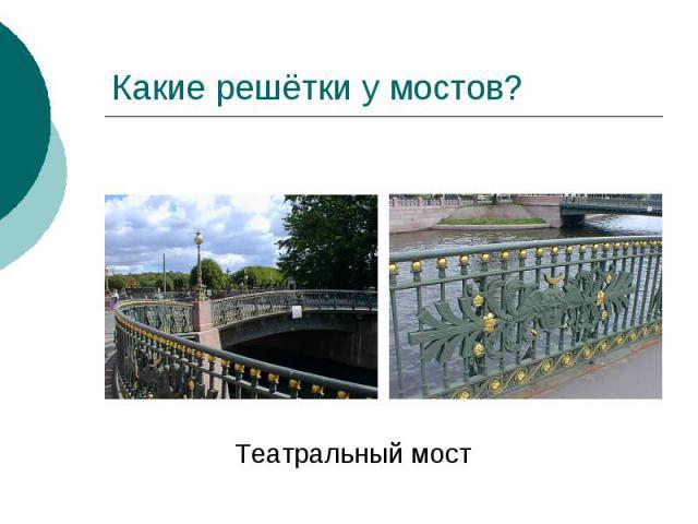 Какие решётки у мостов? Театральный мост
