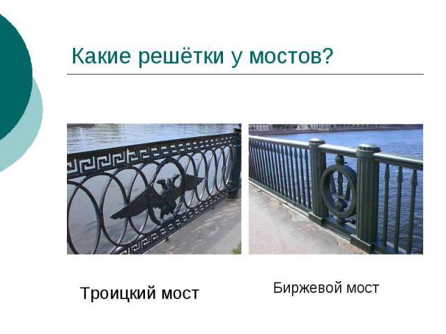 Какие решётки у мостов? Троицкий мост Биржевой мост