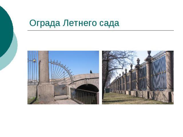 Ограда Летнего сада