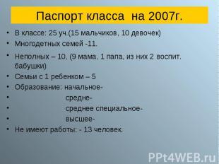 Паспорт класса на 2007г. В классе: 25 уч.(15 мальчиков, 10 девочек)Многодетных с