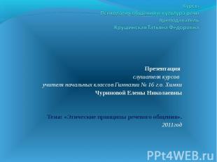 КурсыПсихология общения и культура речипреподавательКрушинская Татьяна Фёдоровн