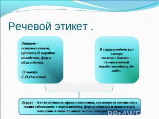 Речевой этикет .Этикет – установленный, принятый порядок поведения, форм обхожде