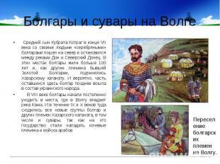 Болгары и сувары на Волге Cредний сын Кубрата Котраг в конце VII века со своими