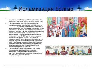 Исламизация болгарУ основной части болгар была языческая религия. Они верили во