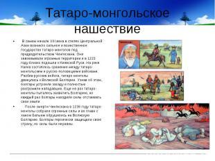 Татаро-монгольское нашествие В самом начале XIII века в степях Центральной Азии