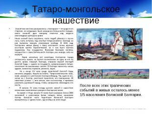 Татаро-монгольское нашествие Захватчики жестоко расправились с болгарами — не ща