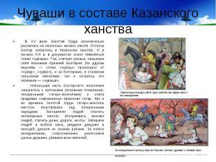 Чуваши в составе Казанского ханства В ХV веке Золотая Орда окончательно распалас
