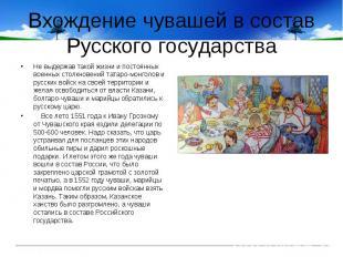 Вхождение чувашей в состав Русского государстваНе выдержав такой жизни и постоян