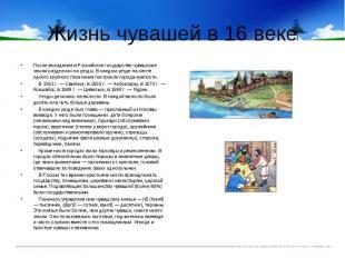 Жизнь чувашей в 16 векеПосле вхождения в Российское государство чувашские земли