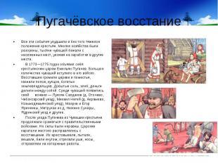 Пугачёвское восстаниеВсе эти события ухудшили и без того тяжелое положение крест