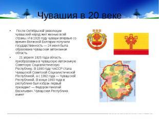 Чувашия в 20 веке После Октябрьской революции чувашский народ жил жизнью всей ст