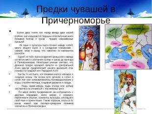 Предки чувашей в Причерноморье Более двух тысяч лет назад между двух морей (сейч