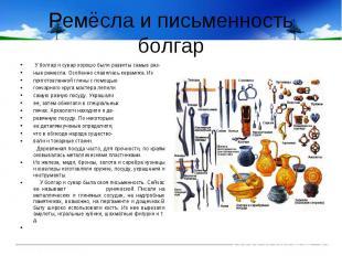 Ремёсла и письменность болгар У болгар и сувар хорошо были развиты самые раз-ные