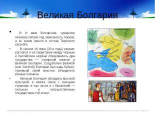 Великая Болгария В VI веке болгарские, суварские племена попали под зависимость