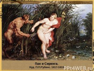 Пан и Сиринга.Худ. П.П.Рубенс. 1617-1619