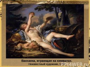 Вакханка, играющая на кимвалах.Неизвестный художник, 1778