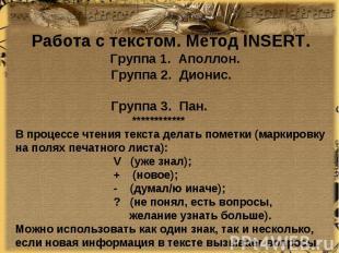 Работа с текстом. Метод INSERT. Группа 1. Аполлон. Группа 2. Дионис. Группа 3. П