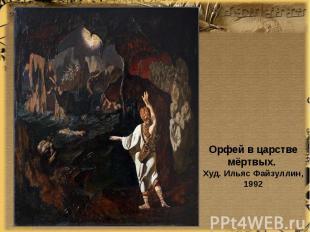 Орфей в царстве мёртвых. Худ. Ильяс Файзуллин, 1992