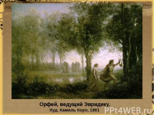 Орфей, ведущий Эвридику.Худ. Камиль Коро, 1861