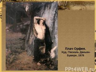 Плач Орфея. Худ. Паскаль Даньян-Бувере, 1876